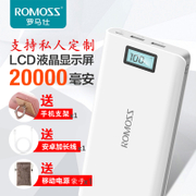 ROMOSS/ Rome official mobile power 20000 MAH high capacity polymer at mobile phone universal charging treasure