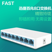FS08C Fast Ethernet switch eight port network switch shunt cable splitter hub 8 port