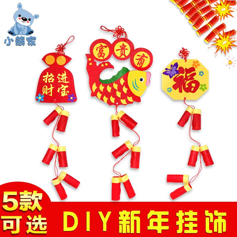 手工鞭炮新年礼物幼儿手工diy春节制作儿童园过年剪纸窗花材料包