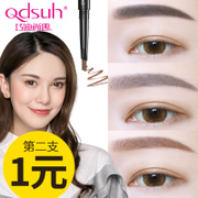 Qdsuh eyebrow pencil waterproof anti sweat no smudge synophrys natural eyebrow suit beginners flagship store