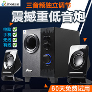 Sannuo 3nod/ H-301 desktop computer audio subwoofer home multimedia speaker Bluetooth subwoofer combination