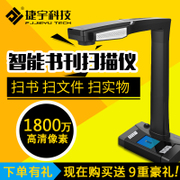 Fast V32 document books book scanner (V16) and fast file high shot instrument A3 HD Office