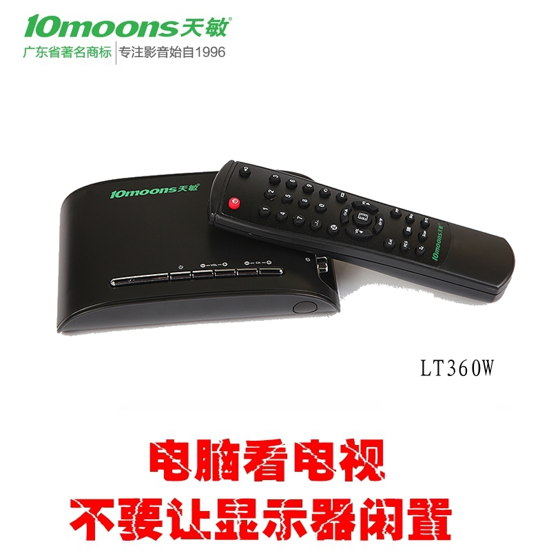 Mail moons TV box, LT360W monitor, watch TV, computer watch TV, closed-circuit AV, VGA converter box