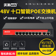 Wofa 10 8 POE switch power supply cable supports the standard 48V wireless AP camera