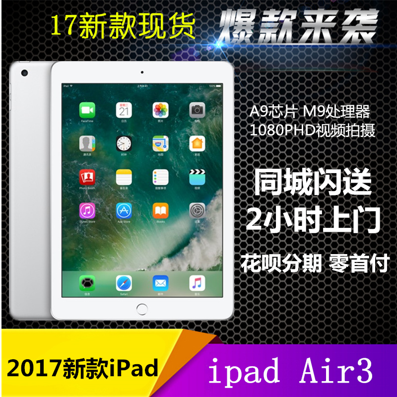 Apple/Apple Tablet iPad air3 2017 new iPad Apple iPad Hong Kong version