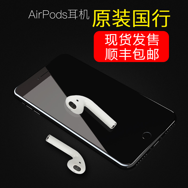 226 92 Apple Apple Airpods Wireless Bluetooth Smart Headset Iphone 7 7 Plus Bluetooth Headset In Stock From Best Taobao Agent Taobao International International Ecommerce Newbecca Com