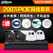 Dahua 2 million network monitoring equipment set of 2468 POE home HD night vision camera package