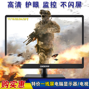 New 17/19/20/22/24 inch line screen, IPS high-definition computer, LCD monitor, LED monitor game