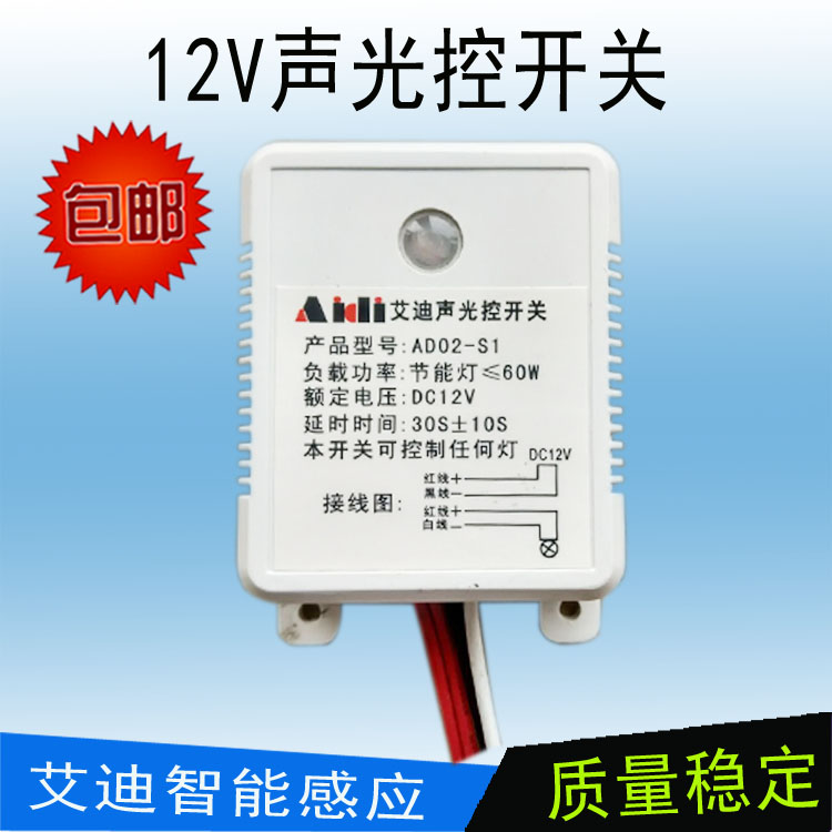 category:Induction switch,productName:New 12V voice