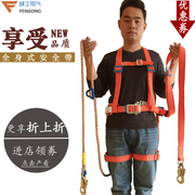 Safety belt high altitude operation national standard whole body insurance with electrical double back air conditioning installation five point outdoor safety rope