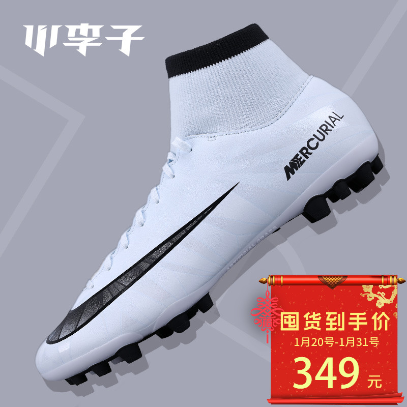 小李子:专柜正品NIKE耐克刺客足球鞋C罗CR7高帮AG足球鞋男AH4041