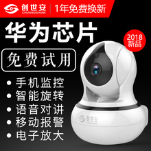 Wireless card wifi HD camera monitor suite home phone remote indoor night vision outdoor