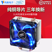 Kyushu FENGSHEN Xuan Bing intelligent / 300/400 / GT multi-platform CPU radiator mute temperature control fan