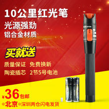 Haohanxin10 km red pen pen pen red light fiber tester 10mW free replacement