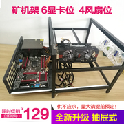 Mine rack, multi graphics, ore shelf, shelf, multi frame, graphics card, 6 graphics card dedicated