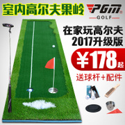 Send the cue! PGM indoor golf putting practice set office green fairway practice blanket