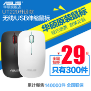 ASUS wireless mouse UT220 notebook mouse USB mouse desktop computer game expansion mute female