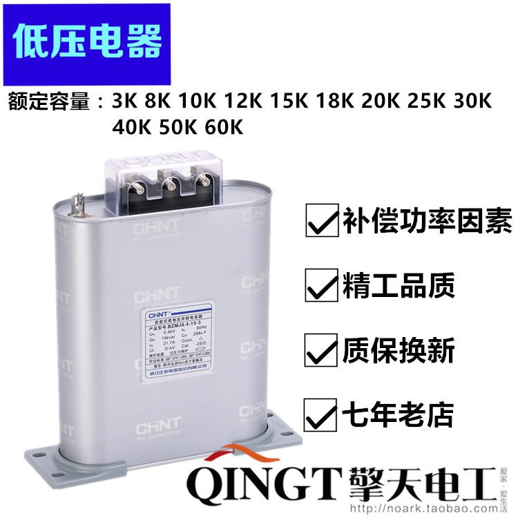 67 73 Chint Electric Bzmj 0 45 22 24 30 40 50 60 3 Self Healing Low Voltage Shunt Capacitor From Best Taobao Agent Taobao International International Ecommerce Newbecca Com