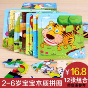 9/16/20 piece jigsaw puzzle children baby boys and girls aged 2-3-4-6 years from early intellectual building block toy
