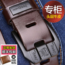 Jeep udial men's leather belt buckle leather belt needle layer middle age youth leisure belt extension