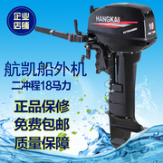 Use rubber boats motor boat propeller hook inflatable boat hangkai outboard engine 24 stroke engine