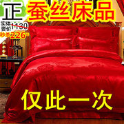 High-grade wedding bedding wedding four piece red 1.8/2.0m bed quilt cotton cotton double sheets