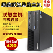 Lenovo brand, mini desktop computer, small host, dual core, quad core office living room, LOL game console, 2G alone