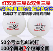 Double happiness table tennis Hongshuangxi Samsung table tennis club competition arena with resistance to fight hard sphere shipping