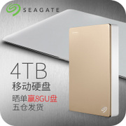 Five warehouse delivery Seagate 3 mobile hard disk 4T USB3.0 Seagate core product 4tb high speed hard disk