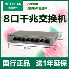 Netgear Netgear 8 port Gigabit network splitter Tin GS308 network monitoring switch