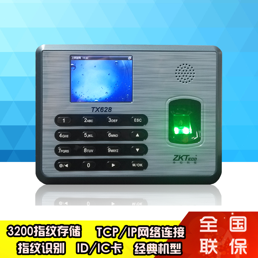 Central control wisdom, TX628 fingerprint attendance machine, USB punch machine, fingerprint machine, -ID new genuine UNPROFOR IP