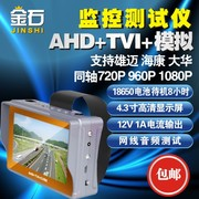 4.3 inch engineering treasure video monitoring tester AHD+TVI simulation of three in one 1080p coaxial HD