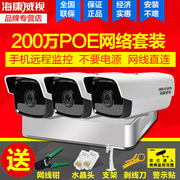 Hikvision 2 million POE network monitoring equipment set 268 Road 4 HD home camera package