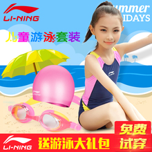 Li Ning Children's Swimsuits Girls Swimsuit Girls Schoolchildren Student Covers Covering belly Specialty Training Swimsuits