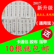 Guzheng strings, standard guzheng, general string, Germany imported steel core, guzheng string 1-21, full set, No. 1-10, Dunhuang