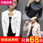 Special offer every day new pink and white short and slim female leather leather jacket coat small Korean version of Pu locomotive