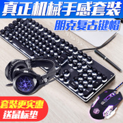 Wrangler really mechanical feel steampunk keyboard mouse headset three-piece suit computer wired games mouse and keyboard