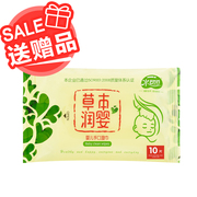 Tmall supermarket hydrodynamic wipes 10 pumping baby hand mouth special baby wipes moist herb bag
