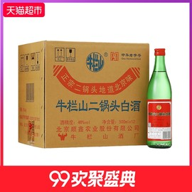 牛栏山 46度二锅头500mL*12整箱(绿瓶)装 清香型