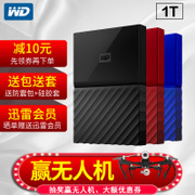 Coupons 10 yuan WD WD My Passport 1t mobile hard disk encryption 1TB 3 westdata