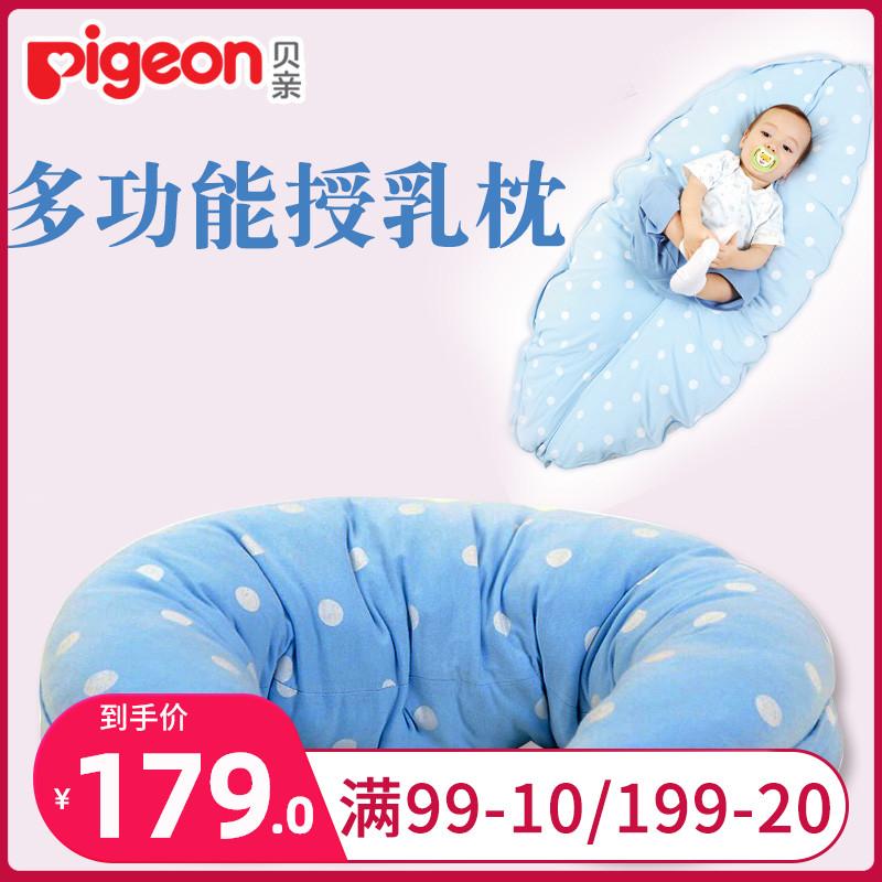 贝亲哺乳枕头喂奶枕孕妇枕多功能护腰侧卧枕靠靠枕待产护理授乳枕