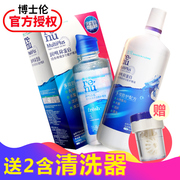 Send 2 cleaner glasses Bausch & Lomb nursing liquid Runming 500+120ml cosmetic contact lenses.