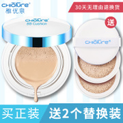 Send 2 excellent spring loaded juvenile replacement cushion BB Cream Concealer brighten skin moisturizing liquid foundation isolation