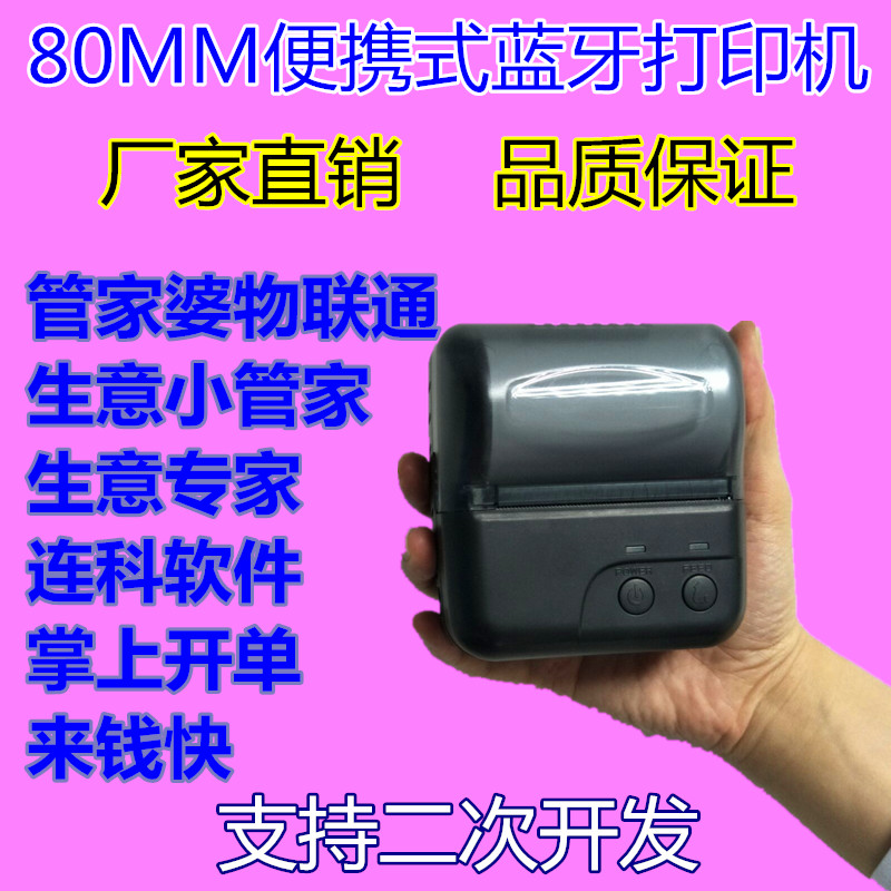 80mm portable Bluetooth thermal printer, housekeeper, things Unicom, Andrew Lien software distribution, Qin silk Invoicing, printing