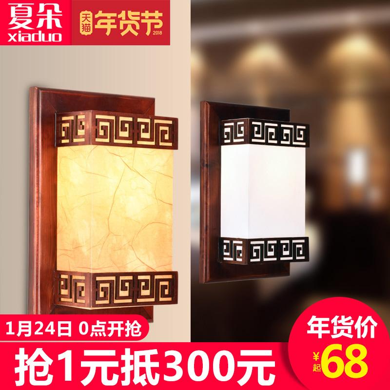 现代中式壁灯卧室床头灯古典茶楼走廊壁灯客厅墙壁灯羊皮实木灯具