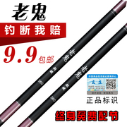 Shipping package 9.9 yuan special offer pole ultra light hard fishing rod 28 high carbon rod short rod fishing streams
