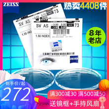 Zeiss Lens Drill Cubic Anti-Blue 1.74 Ultra-thin Aspheric 1.67 Myopic Chromotropic Lens Official Flagship