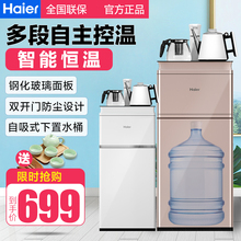 Haier Tea Bar Machine Household Intelligent Vertical Automatic Up-and-Down Water Bucket Multifunctional Double-deck New Drinking Machine