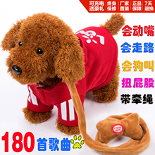 Children's electric plush toy dog ​​can sing will be called electronic machine dog simulation Teddy rope walking puppy