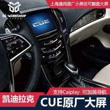 Cadillac ATSL modified Shanghai Universal CUE original large screen 8-inch navigation with carplay reversing image